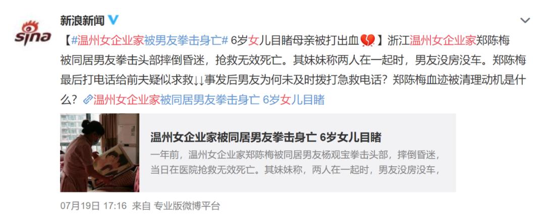 杭州女子失踪案的背后:人生最大的不幸,是因为烂人丢了命 - 第17张    深圳市羽盛信息科技有限公司