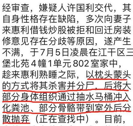 杭州女子失踪案的背后:人生最大的不幸,是因为烂人丢了命 - 第5张    深圳市羽盛信息科技有限公司