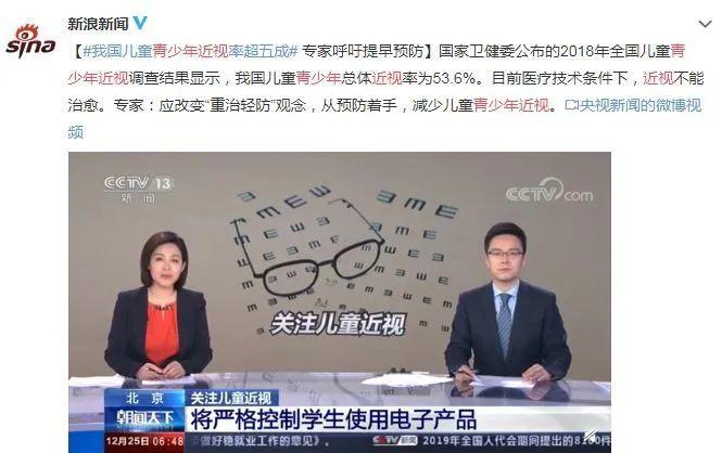 孩子到底该不该看电视,绝不是影响视力那么简单,第三点要尤为注意! - 第5张    深圳市羽盛信息科技有限公司
