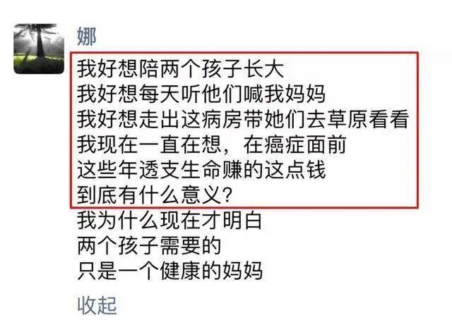 经常生气的人要注意了!49岁,身价亿万,气出乳腺癌 - 第14张    深圳市羽盛信息科技有限公司