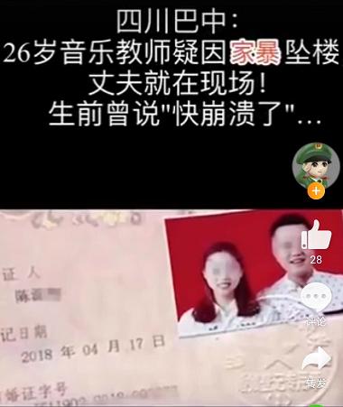 杭州女子失踪案的背后:人生最大的不幸,是因为烂人丢了命 - 第18张    深圳市羽盛信息科技有限公司