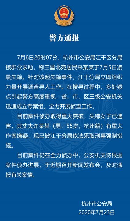 杭州女子失踪案的背后:人生最大的不幸,是因为烂人丢了命 - 第4张    深圳市羽盛信息科技有限公司