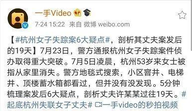 杭州女子失踪案的背后:人生最大的不幸,是因为烂人丢了命 - 第1张    深圳市羽盛信息科技有限公司