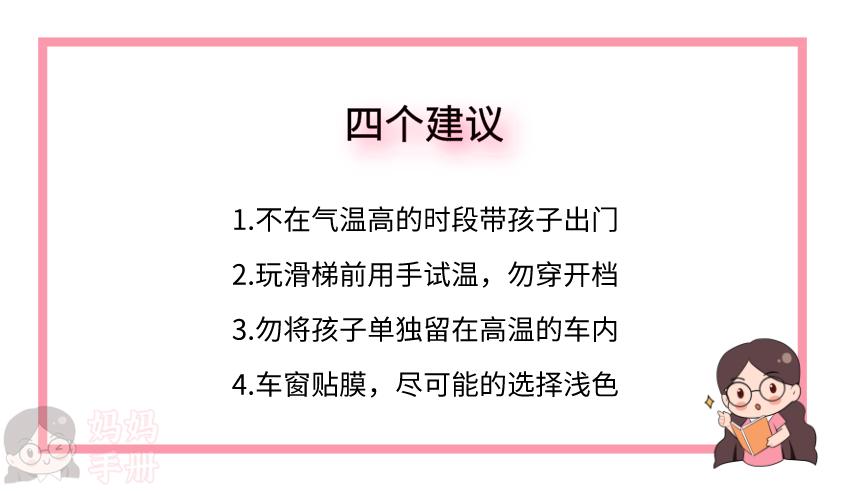 血的教训!夏天千万别让孩子去这四个地方,否则后悔莫及! - 第15张  | 深圳市羽盛信息科技有限公司