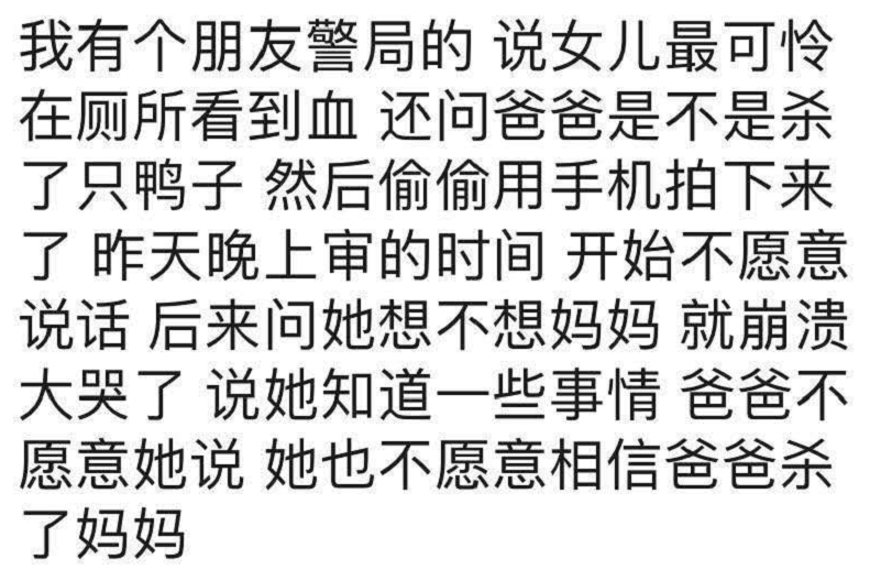 杭州女子失踪案的背后:人生最大的不幸,是因为烂人丢了命 - 第6张    深圳市羽盛信息科技有限公司