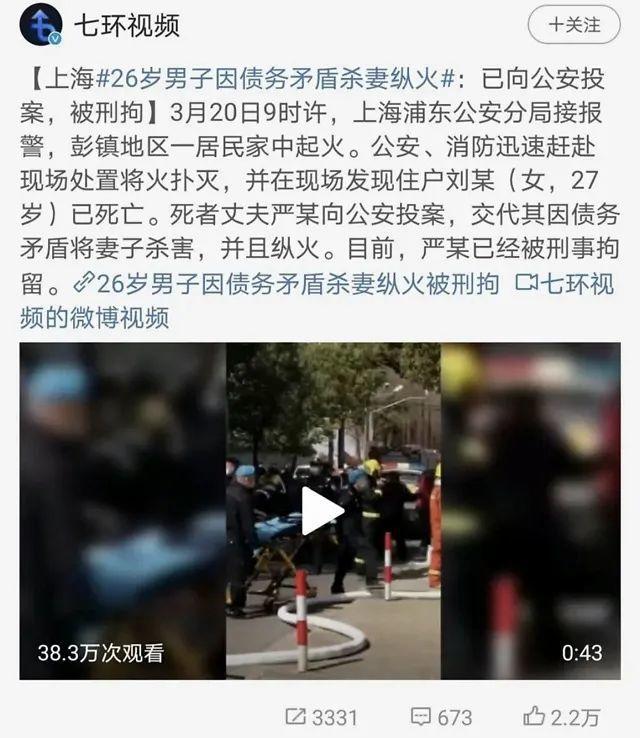 杭州女子失踪案的背后:人生最大的不幸,是因为烂人丢了命 - 第14张    深圳市羽盛信息科技有限公司