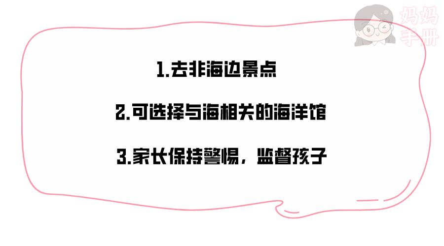血的教训!夏天千万别让孩子去这四个地方,否则后悔莫及! - 第11张  | 深圳市羽盛信息科技有限公司