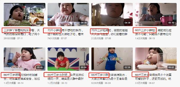 """父母""""啃小""""太疯狂,3岁70斤,:1000万孩子,正沦为赚钱机器 - 第7张    深圳市羽盛信息科技有限公司"""