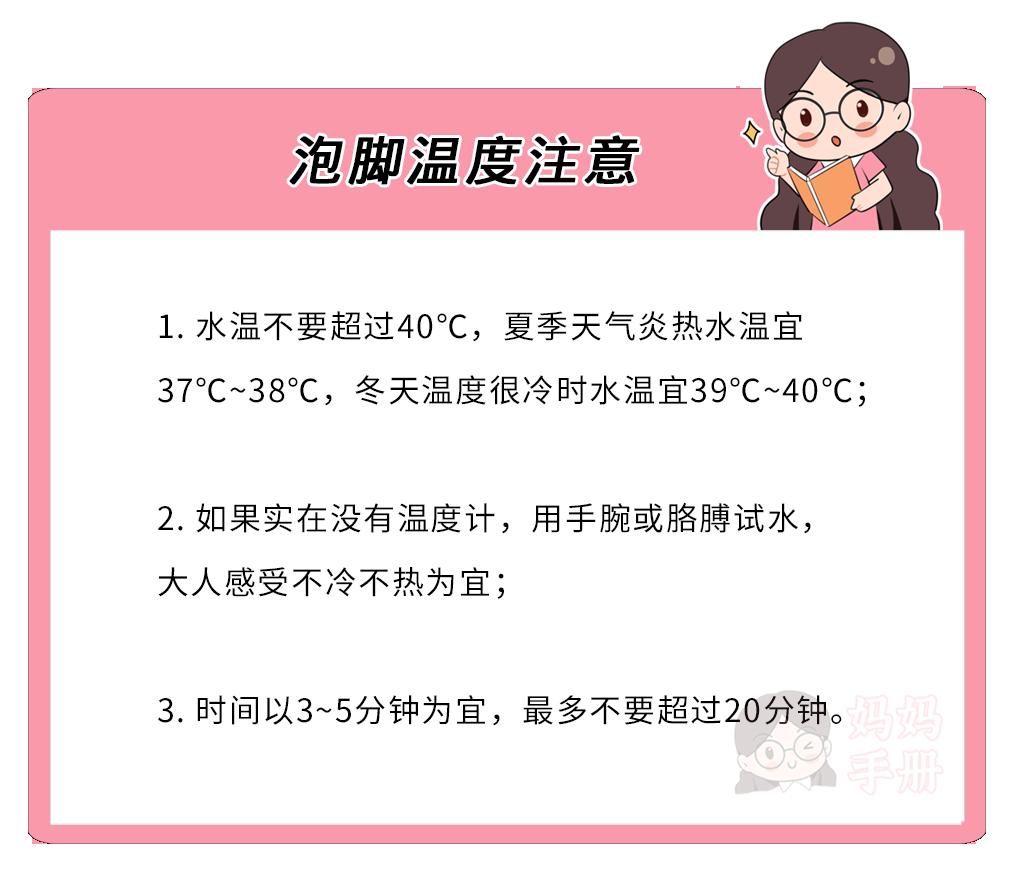 千万别给孩子用热水泡脚,你可能毁了孩子一生! - 第3张    深圳市羽盛信息科技有限公司