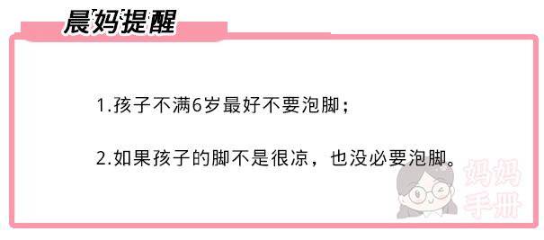 千万别给孩子用热水泡脚,你可能毁了孩子一生! - 第6张    深圳市羽盛信息科技有限公司
